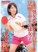 RCTD-010-処女喪失 稲村香澄(21歳) 稲村香澄