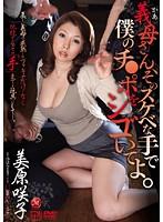 JUC-314-義母さん、そのスケな手で僕のチ●をシいてよ。 美原咲子
