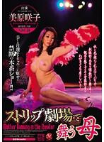JUC-347-ストリッ劇場で舞う母 美原咲子