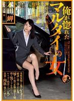 RBD-583c-俺が惚れたマルタイの女 本田岬
