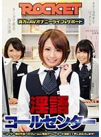 RCT-577c-ROCKET淫語コールセンター