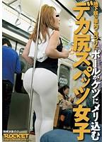 RCT-605c-地下鉄の車內で見つけたポールがケツにメリ込むデカ尻スパッツ女子
