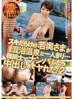 KIL-028-混浴溫泉中出