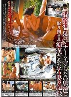 KIL-054-混浴溫泉