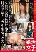 YRH-168A-婚活女子×PRESTIGE PREMIUM 02