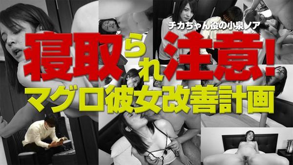 Heyzo-0921  寝取られ注意!マグロ彼女改善計画 / 小泉ノア