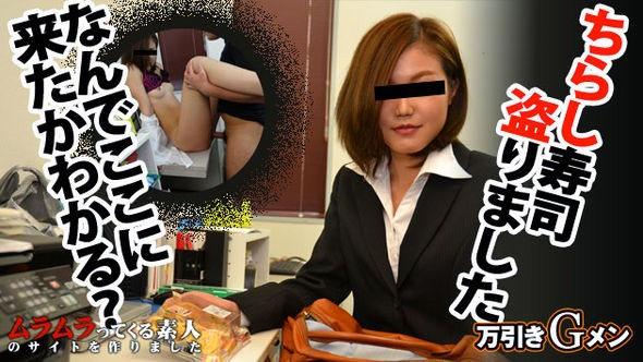 Muramura-072815_261 初対面の女とヤレる夢のような職業! / 浜崎かな