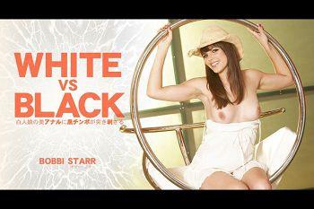 チンポが突き刺さる BLACK VS WHITE BOBBI STARR