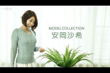 モデルコレクション安冈沙希
