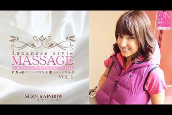 ロリっ娘のプリップリな生肌をタップリ弄ぶ JAPANESE STYLE MASSAGE SUZY RAINBOW VOL2スージー レインボー