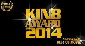 KIN8 AWARD 2014 ベストオブムービー 5位~1位発表!