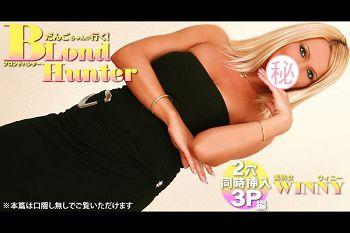 だんごちゃんが行Blond Hunter本日の获物 WINNYウィニー