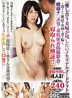 DOCP-017A-雑誌企畫妻