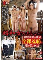 HBAD-398-全裸羞恥 水澤りこ長澤ルナ桜川かなこ