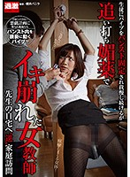 NTB-077A-媚薬女教師