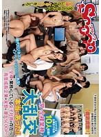 SCPX-029B-全裸業務大亂交