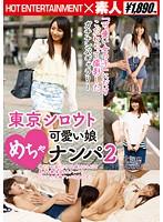 SHE-086c-東京可愛娘
