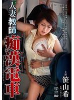 VEC-132c-人妻教師癡漢電車 笹山希