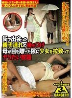 VIP-D725c-輪姦異物挿入監禁