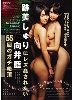 BBAN-102-美乳女優 向井藍