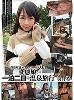 BSY-011-変態娘の溫泉旅行 羽月希