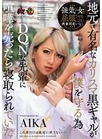 DASD-371-淫乱系寝取  AIKA