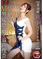 MANE-013-M男遊戯  碧しの