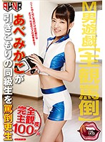MANE-014-M男遊戯の同級生 あべみかこ