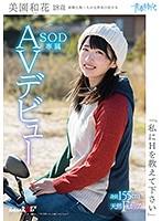SDAB-054-18歳美乳美少女