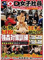 SDMU-771-女子社員強姦対策訓練