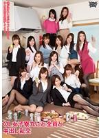 ZUKO-079-OL女子全員亂交中出   青山ゆい