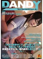 DANDY-446-女子大生膣内絶頂 千乃あずみ
