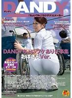 DANDY-464B-成熟的女人仕事集  矢吹京子