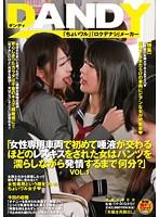 DANDY-479- OL女同接吻 篠田ゆう