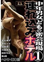 FABS-088-中年男女の密会現場 黒木小夜子