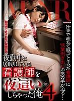 FSET-660-夜勤中看護師  並木杏梨