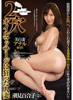 JUX-903-美白妻解禁  潮見百合子