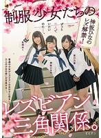BBAN-174-制服少女三角関係 神坂ひなの