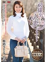 JRZD-801-初撮人妻 姫路さとみ