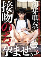 KPD-009-接吻の美少女 初芽裡奈