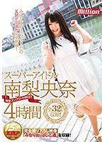 MKMP-189A-美少女 南梨央奈