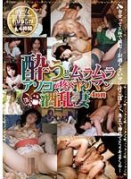MMB-079B-酔酒亂妻