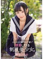 MUKD-451-誘惑制服美少女 神坂ひなの