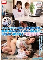 NTA-686c-母親の動畫興奮