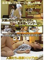 UMD-539c-溫泉宿の夫婦 小崎里美