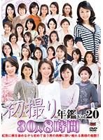 JRZDX-27A-初撮年鑑