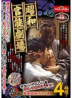 NASS-823A-昭和官能劇場