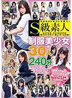 SABA-420A-S級素人制服美少女