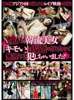 SAPA-009-強姦韓流美女