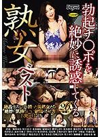 DDT-590B-勃起絶妙誘惑熟女